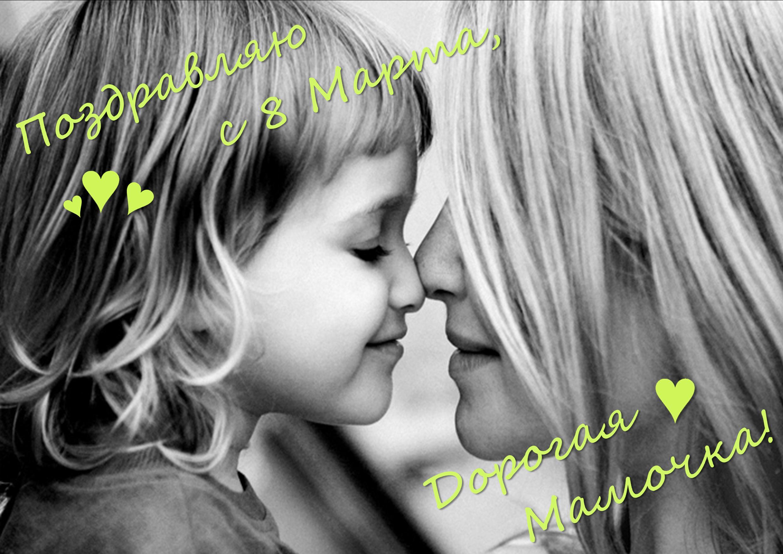 С мамой и дочкой 9 фотография